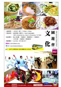 300dpi-2014- Asian American Culture Festival