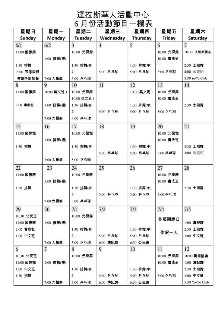6月活動表2014