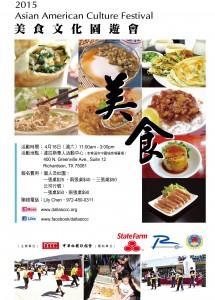 2015- Asian American Culture Festival