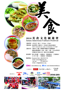 2016 Asian American Culture Festival V1