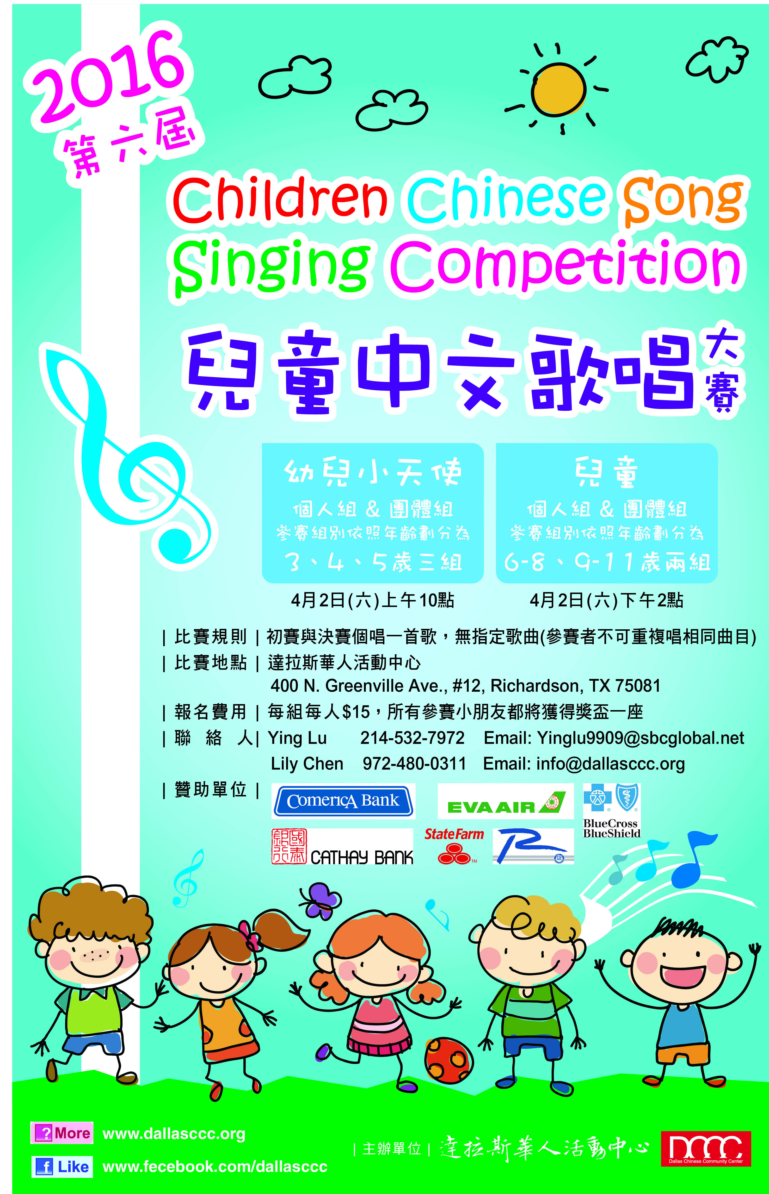 2016 Children Chinese Song Singing Competition – April 2 | DCCC