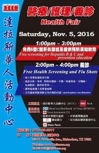 2016-health-fair