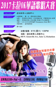 karaoke-2017