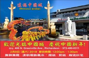 達福中國城-中文poster