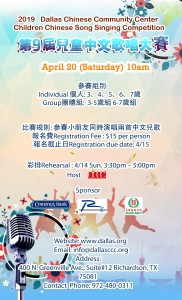 Children Chinese Song Singing Competition