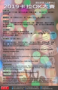 poster-karaoke-20190620